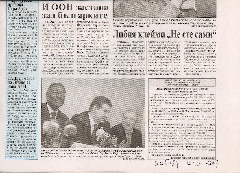 articleBulgarie13mars2007